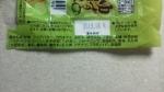 チロル「チロルチョコ ゆず胡椒」