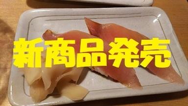shinshou.jpg