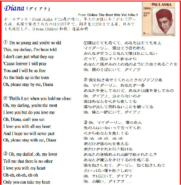 02b 600 Diana Lyrics part