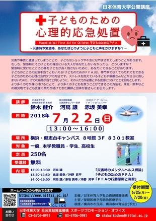 18zenki_oukyuusyochi-1.jpg