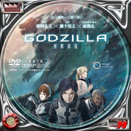 GODZILLA-KW-DL1