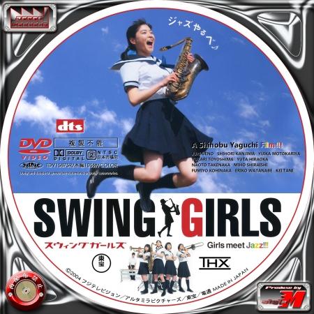 SWG-DL1