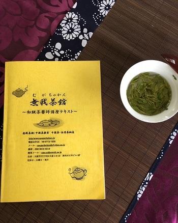 第19期茶芸師