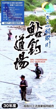 2018 鮎 遊漁案内(表)