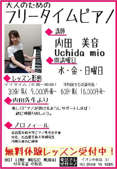 フリータイムピアノ
