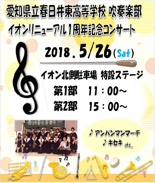 春日井東高校 Web