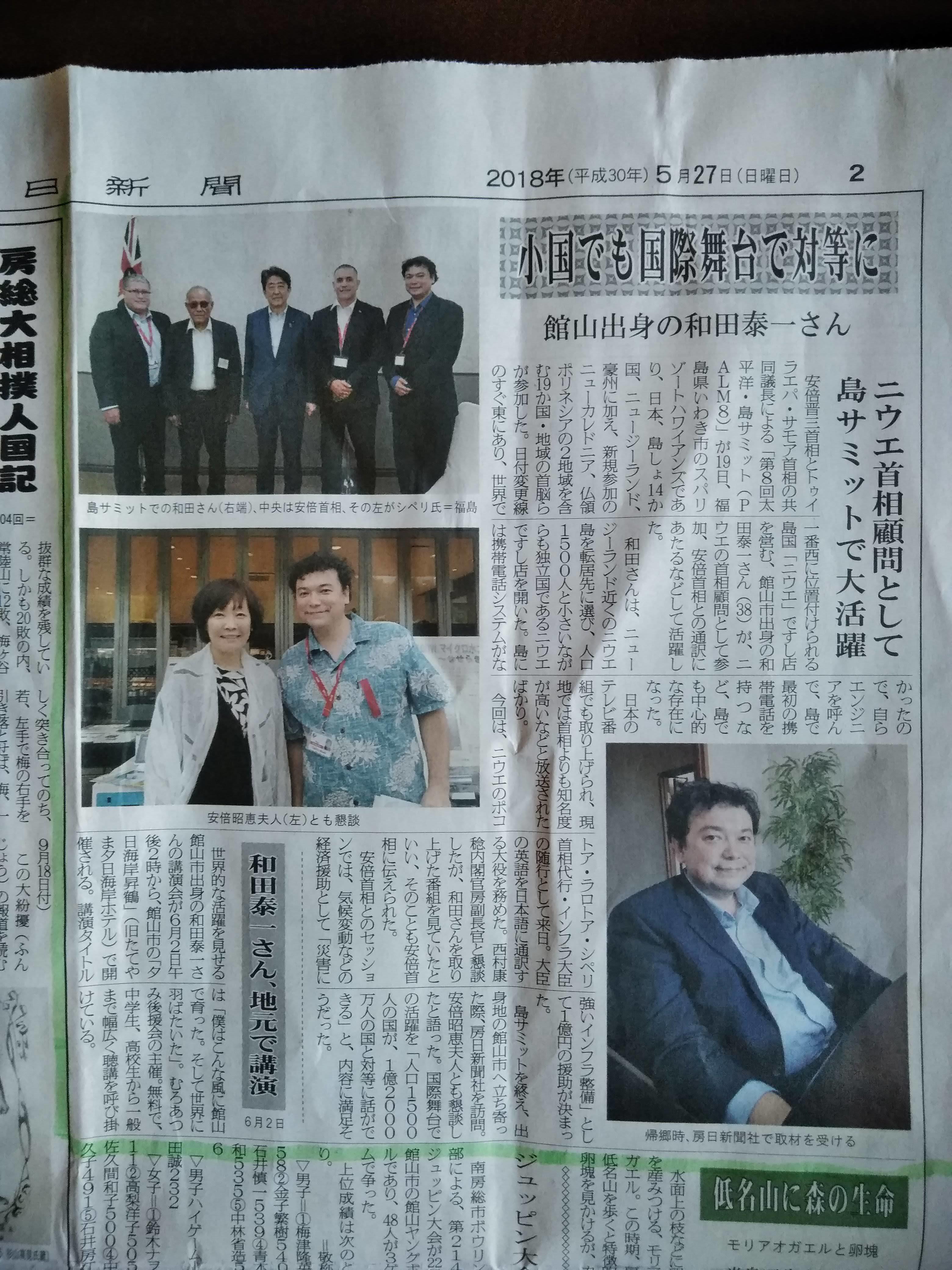 H300527 房日新聞和田氏