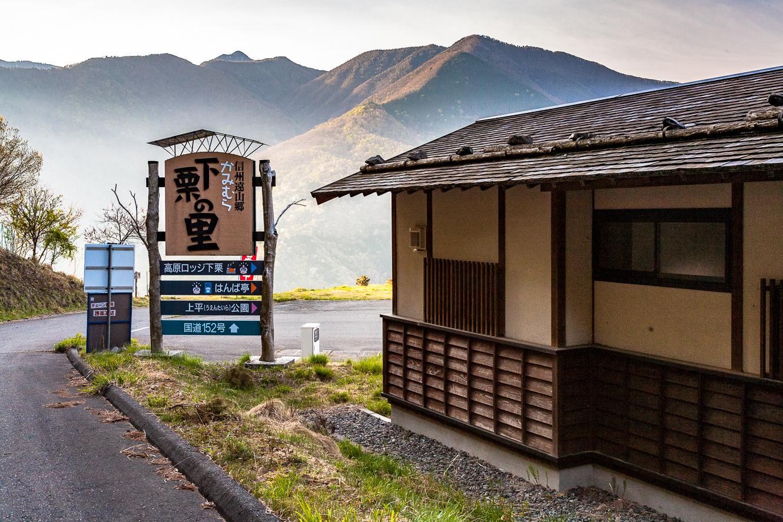 090503遠山郷 (1 - 1)