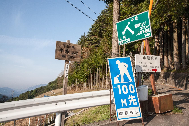090503遠山郷 (1 - 1)-2