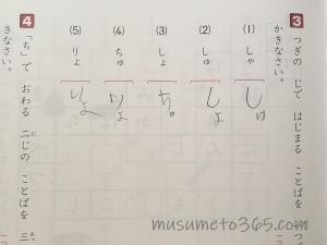 国語問題1
