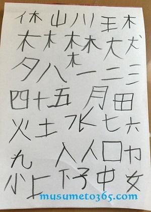 漢字練習 年長