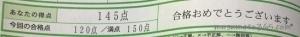 漢字検定10級
