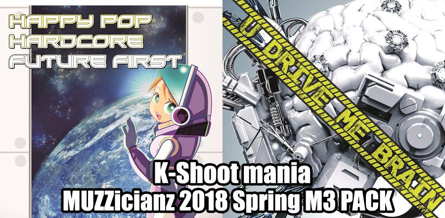k-shoot_2018_spring_m3.jpg