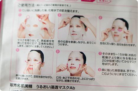 肌美精 超浸透3Dマスク (エイジング保湿)
