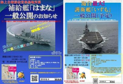 ●護衛艦いずも一般公開!!清水みなと祭り2018●補給艦「はまな」一般公開