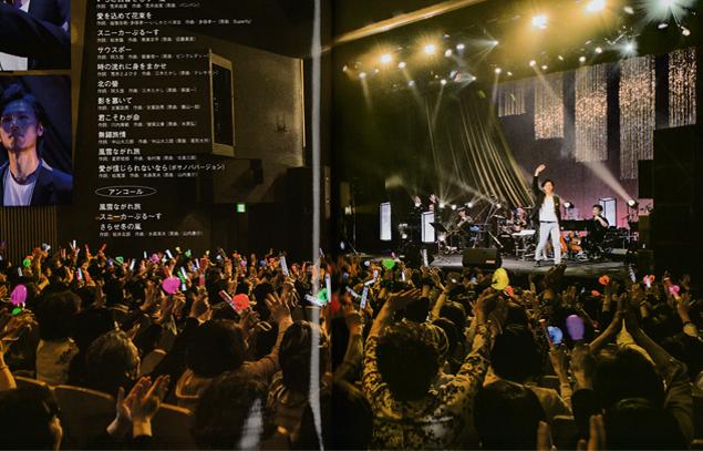 惠音楽会のラスト