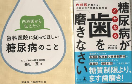 西田亙先生著書