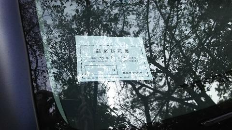 穂高神社駐車許可証