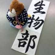 長田高校生物部