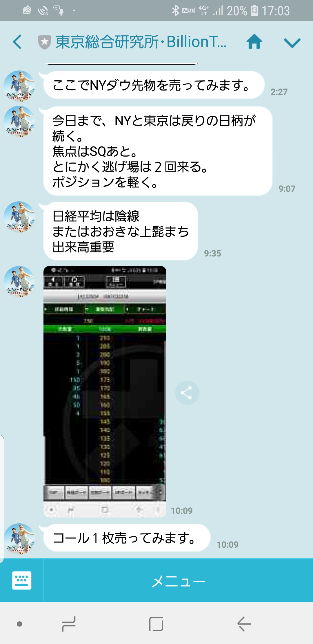Screenshot_20180710-170307_LINE.jpg