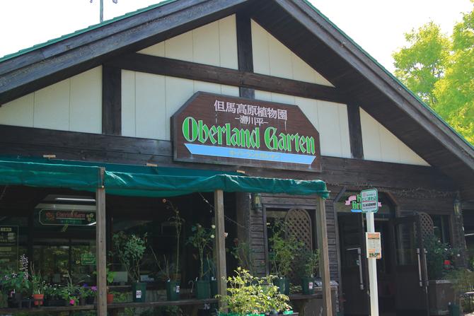 20180714高山植物園
