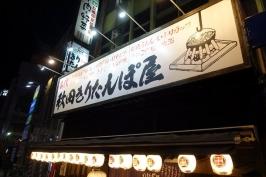秋田駅前の秋田きりたんぽ屋できりたんぽ鍋を堪能♪