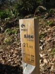 馬越峠道06-20