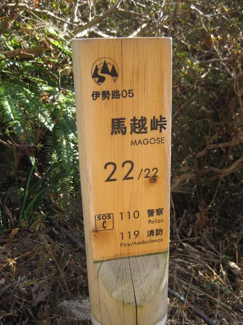 馬越峠道06-22