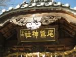 尾鷲神社-10