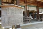 吉野神宮21