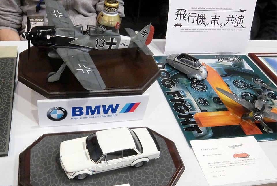 6776 BMWとメッサーシュミット 960×645