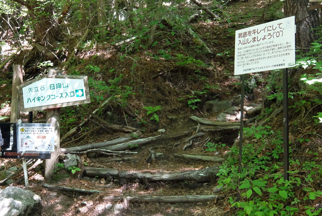 7025 矢立石登山口標識 0925 640×430
