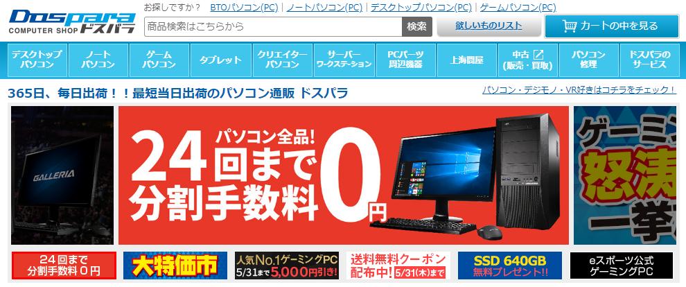 BTOパソコンメーカードスパラのおすすめランク