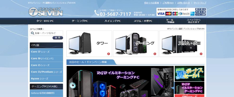 BTOパソコンメーカーSEVENのおすすめランク