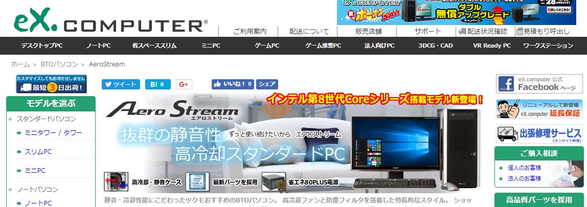 BTOパソコンTSUKUMOのおすすめランク
