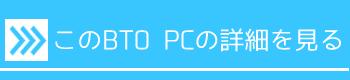 おすすめのBTOパソコン詳細