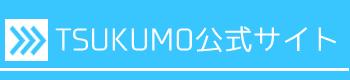 TSUKUMO公式サイトリンク