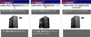 フルカスタマイズ系のおすすめBTOパソコンVSPEC