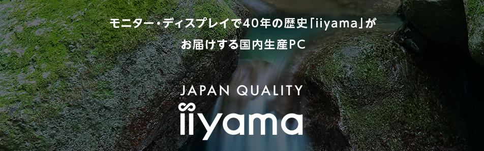 パソコン工房iiyamaの評判