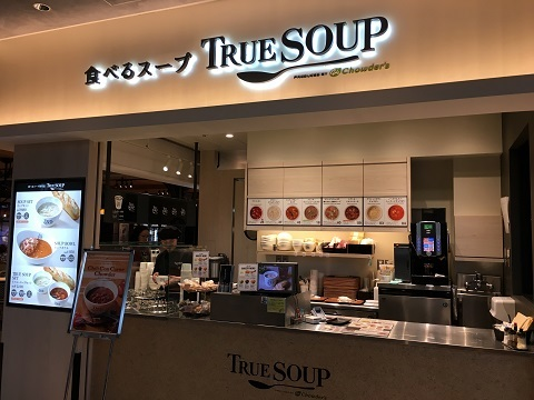 180417_TRUESOUP2.jpg