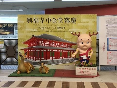 180228_奈良駅2