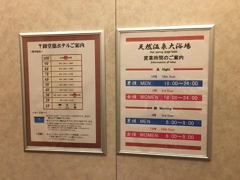 180317_御堂筋ホテル9