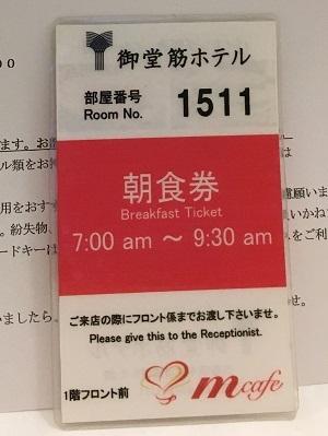 180317_御堂筋ホテル13