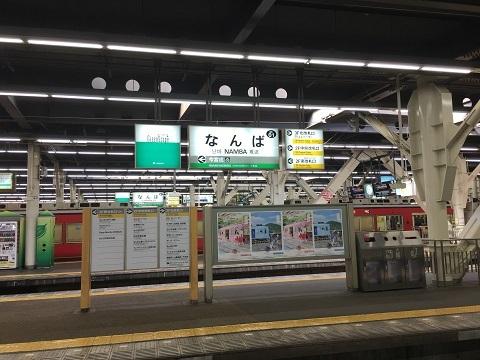 180317_難波駅1