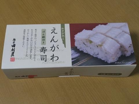 180325_えんがわ寿司1
