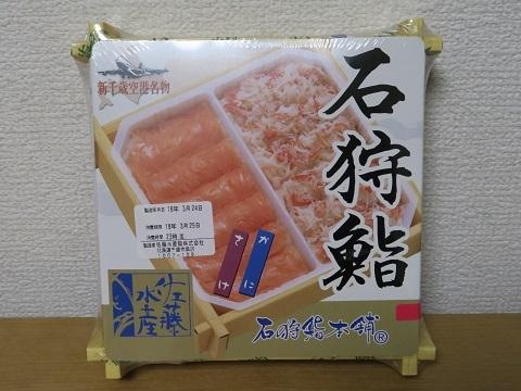 180325_石狩鮨1