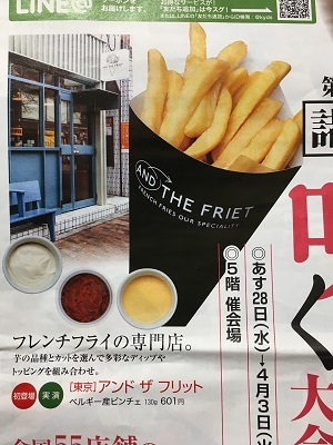 180401_AND THE FRIET1