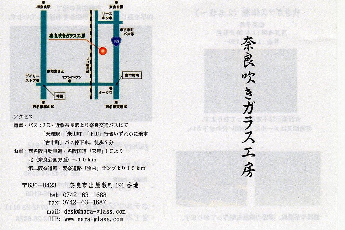 奈良吹きガラス工房 川北成彦 電話 住所 地図 アクセス