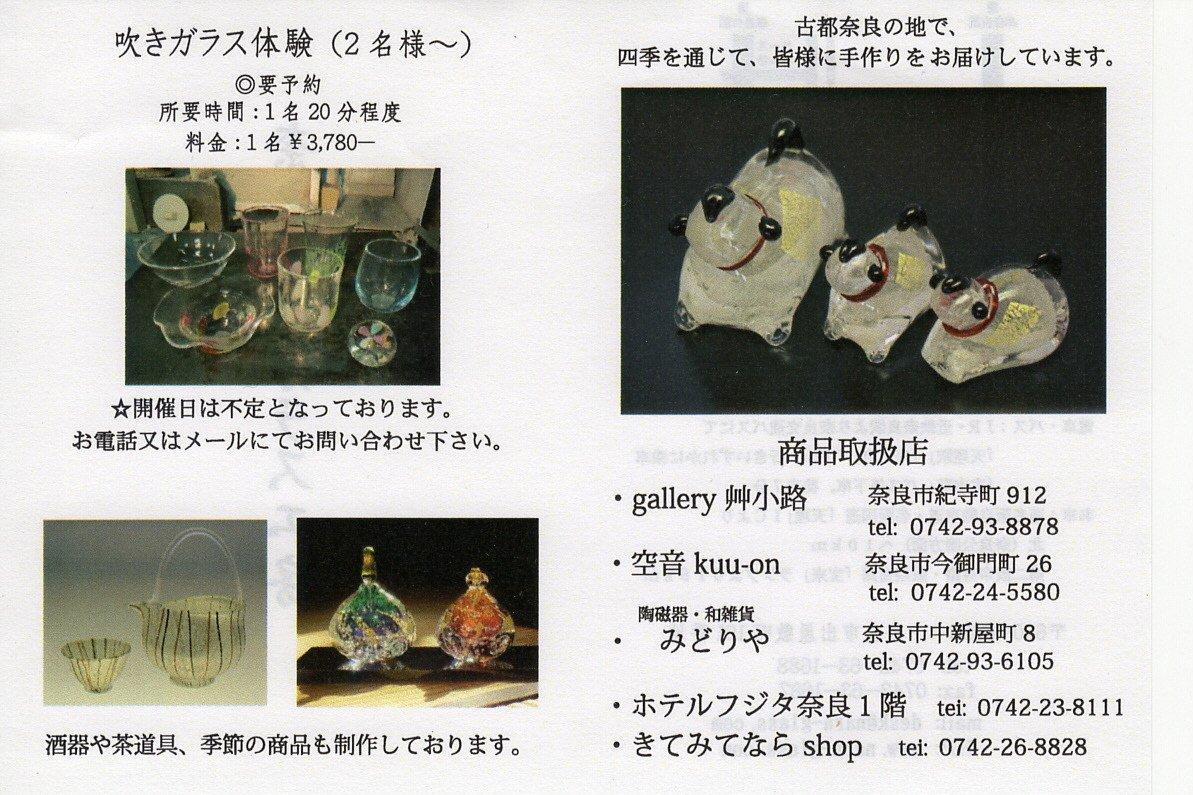 奈良吹きガラス工房 川北成彦 吹きガラス体験