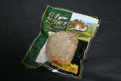 山長ミート 岩手短角和牛チーズハンバーグ
